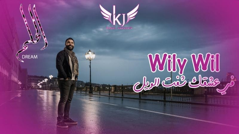 Kader Japonais - Fi aachkek cheft el wile (Clip Officiel) 2018⎜قادر الجابوني - في عشقك شفت الوي16