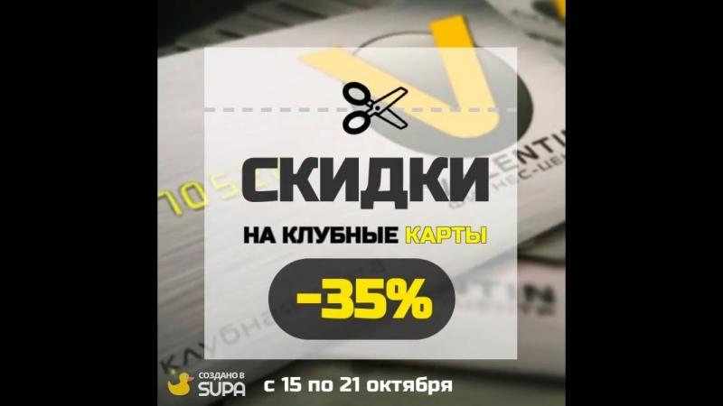 -35% на клубные карты в честь 15-летия фитнес-центра VALENTIN