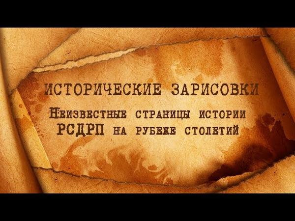 Е.Ю.Спицын и П.Ю.Савельев Неизвестные страницы истории РСДРП на рубеже столетий