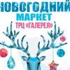 """Новогодний маркет в ТРЦ """"Галерея"""""""