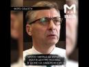 В Москве погиб топ-менеджер группы НЛМК