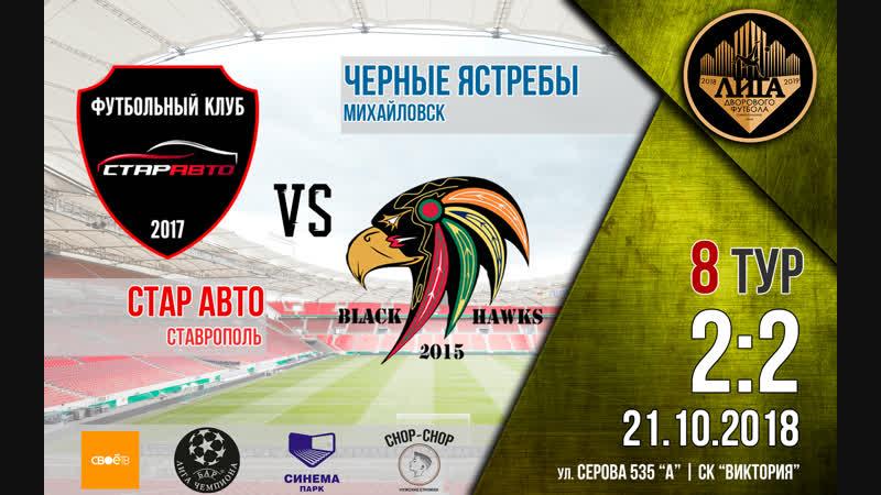 Обзор матча 8 го тура Чемпионата Высшей Лиги ЛДФ между командами Стар Авто и Черные Ястребы