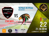 Обзор матча 8-го тура Чемпионата Высшей Лиги ЛДФ между командами Стар Авто и Черные Ястребы