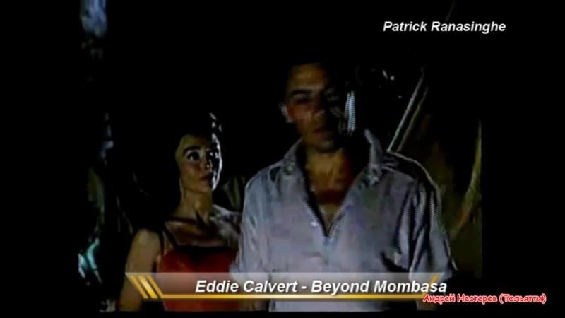 Эдди Кэлверт - За пределами Момбасы (1956) / Приключения