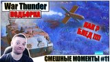 War Thunder - РИКОШЕТЫ от ПТУР и ДРУГИЕ ПРИКОЛЫ #11