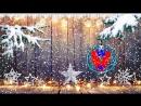 WVW Новый год