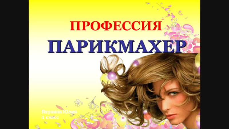 Наша профессия - парикмахер. (гр.31 ПС)