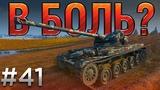В БОЛЬ Выпуск №41. ТАНГО ВТРОЕМ World of Tanks