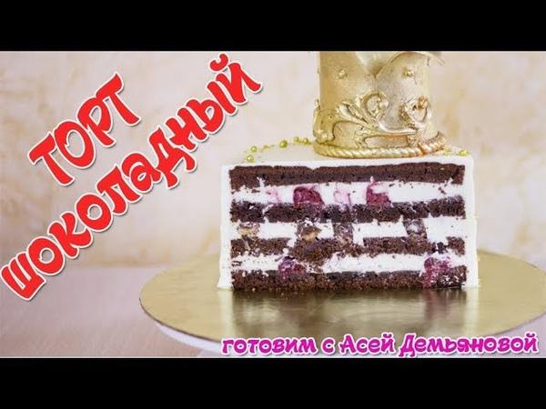 Торт шоколадный. Простой рецепт бисквита и рецепт начинки для торта