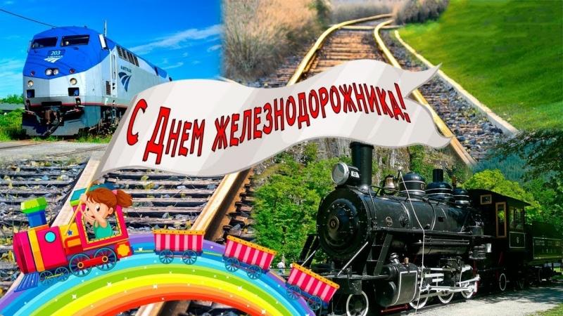 Городской Дворец Молодёжи Поздравляет С Днём железнодорожника.