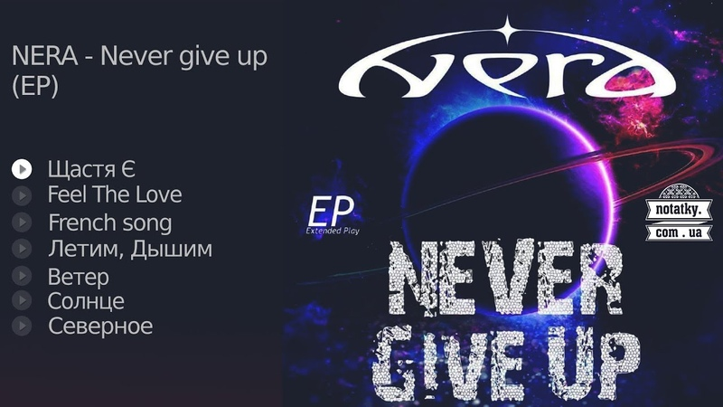 NERA Never give up EP