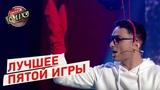 Легендарная шутка, Карась в метро, Черный юмор - Лучшее пятой игры 4-го сезона Лиги Смеха 2018