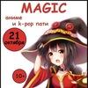 Бесплатно на 21.10 MAGIC АНИМЕ И K-POP ПАТИ