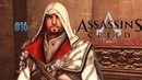 Assassin's Creed Brotherhood - яблоко эдема 16