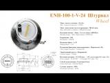 ENH-100-1-V-24 Энкодер штурвал 100 имп. Encoder hand wheel Autonics