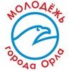 Отдел молодёжной политики города Орла