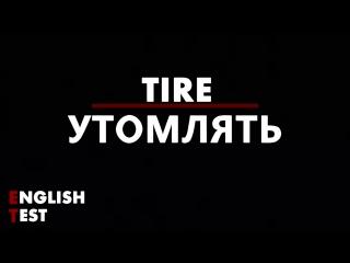 English test | tire