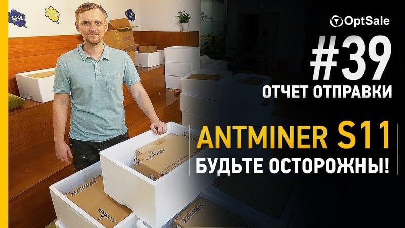 Предзаказы Antminer S11 с Bitmain - будьте ОСТОРОЖНЫ Отчёт отправок 39