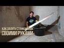 Как залить стяжку пола своими руками