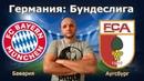 Бавария - Аугсбург   прогноз на футбол   Германия : Бундеслига
