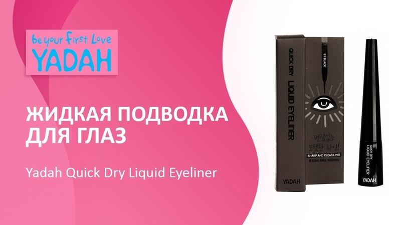 Жидкая подводка для глаз Yadah Quick Dry Liquid Eyeliner