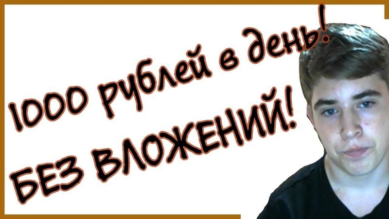Как заработать 1000 рублей в день без вложений Заработок в интернете без вложений