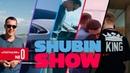 Shubin Show n 0 Сергей Шубин и его новый проект Занавес открыт