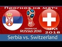 Прогноз на матч Сербия Швейцария ЧМ 2018