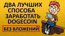 Как заработать криптовалюту DOGECOIN без вложений Лучшие способы для заработка в 2018 году