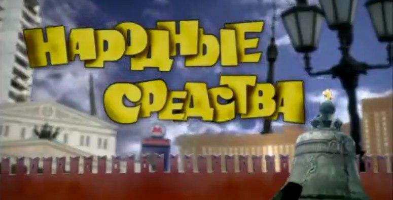 Народные средства (ТВЦ, 2005) Фрагмент