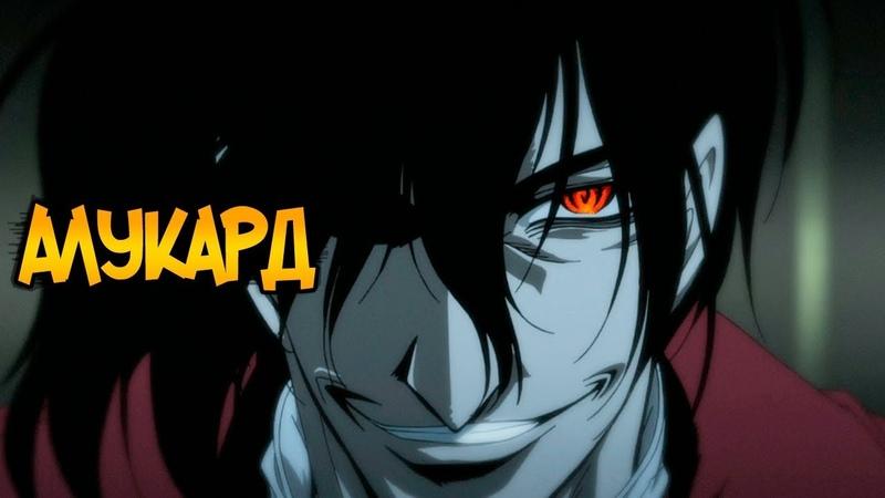 Вампир Алукард из аниме Хеллсинг / Hellsing: Ultimate (способности, характер, уровни силы)
