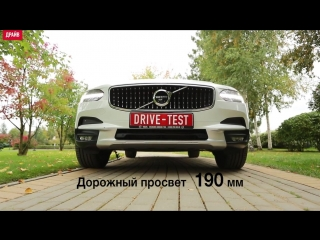 Mercedes-Benz E-class All-Terrrain • Volvo V90 Cross Country