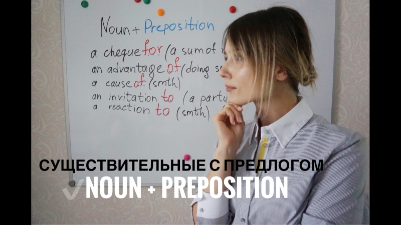 СУЩЕСТВИТЕЛЬНЫЕ С ПРЕДЛОГОМ | NOUN PREPOSITION