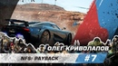 NFS Payback Олег 7 выпуск