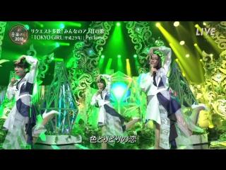 (Live) Perfume - TOKYO GIRL (Ongaku no Hi 2018 2018.07.14)