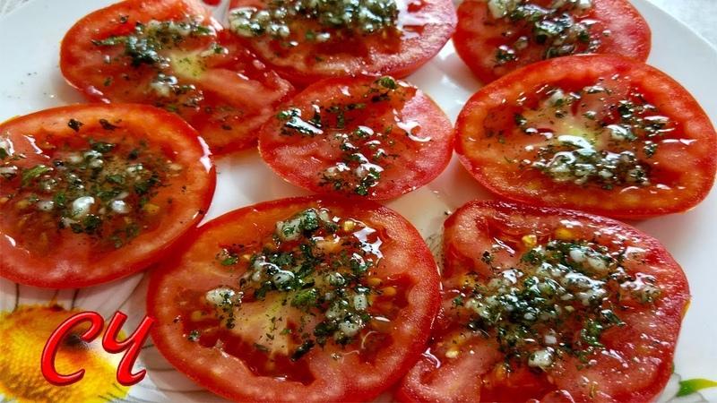 Помидоры в Медово-Чесночной Заливке. Супер Закуска к Мясу Tomatoes in Honey-Garlic Pouring