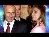 Свадьба Путина и Кабаевой состоялась Алина Кабаева больше не скрывает свой статус!