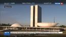 Новости на Россия 24 Импичмент Дилмы Роуссефф кульминация бразильского политического шоу