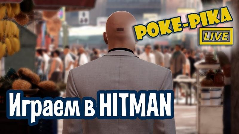 Играем в HITMAN (2016): запись стрима (05.08.2018)