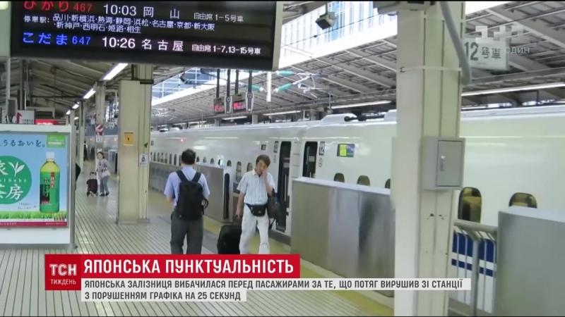 Японська залізниця вибачилася за поїзд, що вирушив на 25 секунд раніше