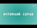 Ичтимаий сорав Йоганен огърашасынъызмы Выпуск от 21 06 2018 г