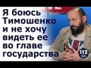 Сергей Кривуля, политический психолог, на 112, 09.09.2018