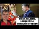 Дед Миша из Дoнбacca объяснил, почему Порошенко и Филарет такие упыри - Семченко