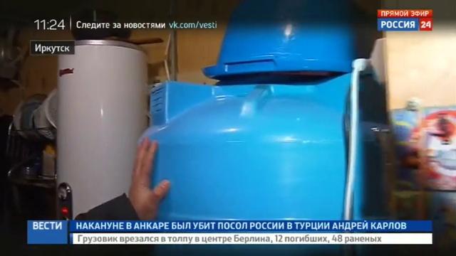 Новости на Россия 24 • Боярышник продолжает уносить жизни: режим ЧС введен во всей Иркутской области