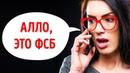 Если Слышите эту Фразу по Телефону Немедленно Вешайте Трубку