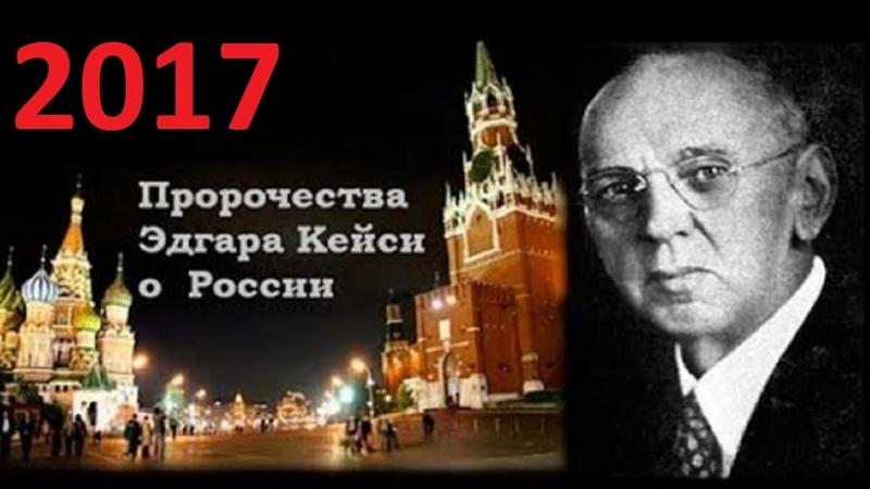 Почему ЭТО запрещали в России! Запрещённые пророчества Эдгара Кейси о России