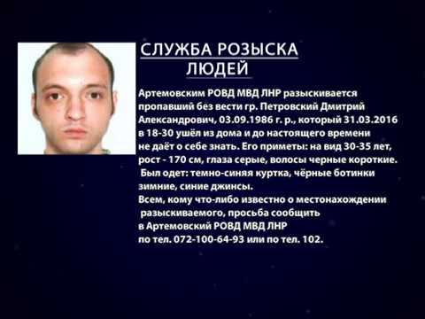 Служба Розыска Людей. Дмитрий Петровский.