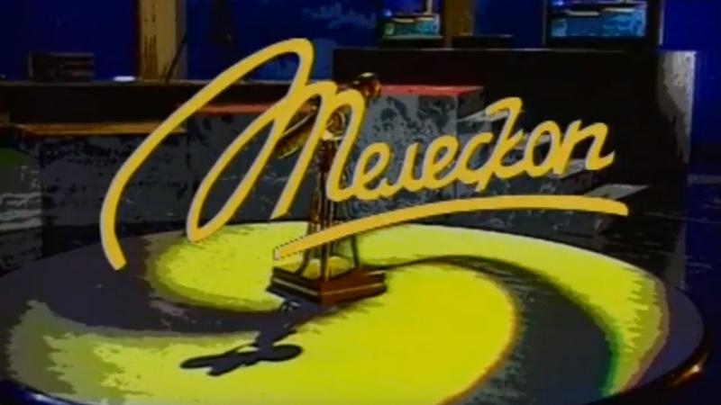 Телескоп (ОРТ, 25.11.1995 г.)