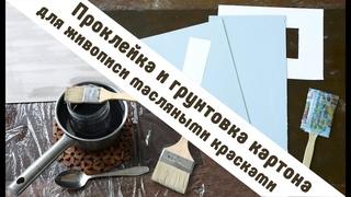 мк проклейка и грунтовка для живописи масляными красками