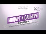 Моцарт и Сальери (Юрий Башмет и Григорий Сиятвинда)